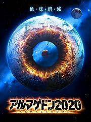 アルマゲドン2020(字幕版)