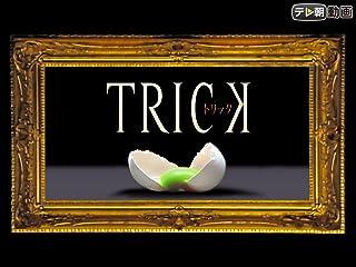 TRICK トリック 1