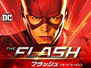 THE FLASH/フラッシュ シーズン3 新たなスピードスター