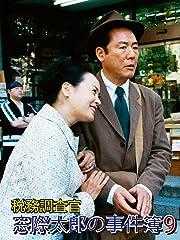税務調査官 窓際太郎の事件簿9