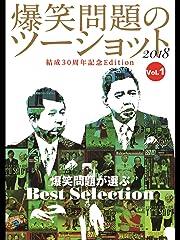 爆笑問題のツーショット 2018 結成30周年記念Edition 〜爆笑問題が選ぶBest Selection〜Vol.1