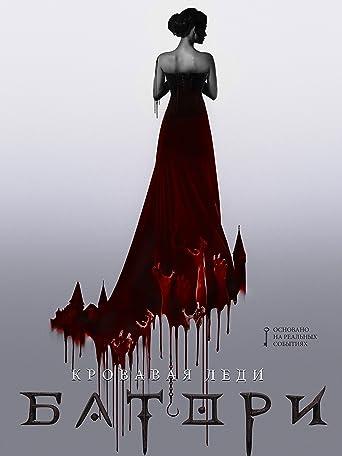 Die dunkle Gräfin (Russian Audio)