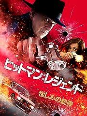 ヒットマン:レジェンド 憎しみの銃弾(字幕版)