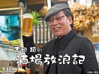 吉田類の酒場放浪記 吉祥寺「いせや総本店」