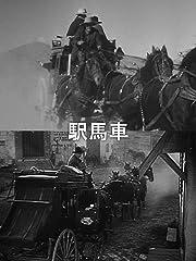 駅馬車(字幕版)