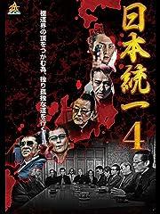 日本統一 4