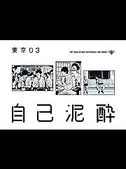 東京03 第19回単独公演 「自己泥酔」