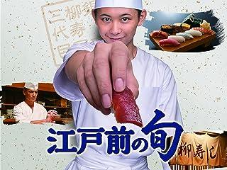 江戸前の旬 season1