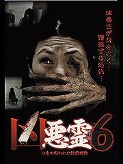 凶悪霊 13本の呪われた投稿映像 Vol.6
