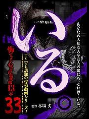 「いる。」〜怖すぎる投稿映像13本〜 Vol.33