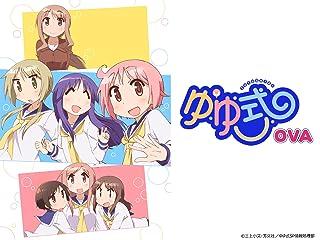 ゆゆ式OVA