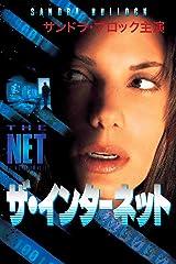 ザ・インターネット (字幕版)