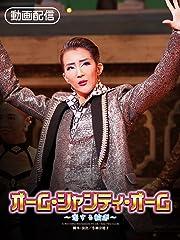 宝塚歌劇 オーム・シャンティ・オーム -恋する輪廻-('17年星組・東京国際フォーラム)