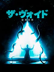ザ・ヴォイド 変異世界(字幕版)