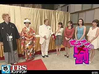 女子アナの罰 #38「大久保結婚式でスピーチ対決」 女子アナの罰 #38「大久保結婚式でスピーチ対決」