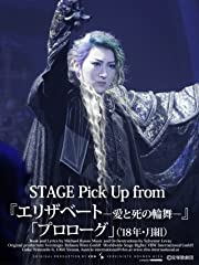 STAGE Pick Up from 『エリザベート-愛と死の輪舞-』「プロローグ」('18年・月組)