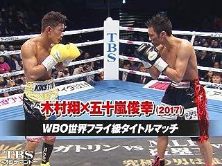 木村翔×五十嵐俊幸WBO世界フライ級タイトルマッチ