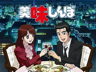 美味しんぼ TV SP
