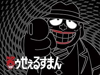 笑ゥせぇるすまん 【デジタルリマスター版】