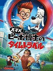 天才犬ピーボ博士のタイムトラベル (字幕版)