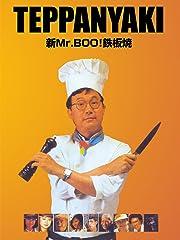 新Mr.BOO!鉄板焼 (字幕版)