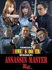Honey Scooper Assassin Master-龍帝外伝-