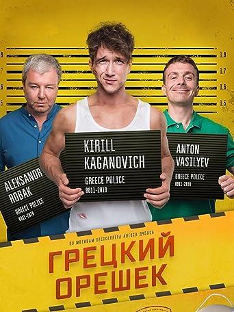 Die griechische Nuss (Russian Audio)