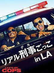 リアル刑事(デカ)ごっこ in LA (字幕版)