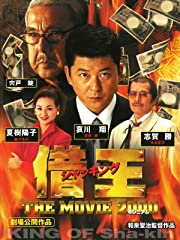 借王 THE MOVIE 2000