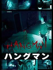 ハングマン(字幕版)