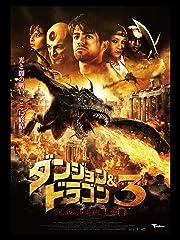 ダンジョン&ドラゴン3 太陽の騎士団と暗黒の書 (字幕版)
