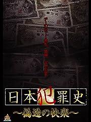 日本犯罪史 偽造の快楽
