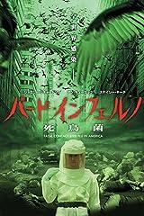 バード・インフェルノ 死鳥菌 (字幕版)