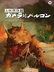 大怪獣決闘ガメラ対バルゴン