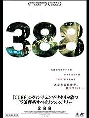 388 (字幕版)