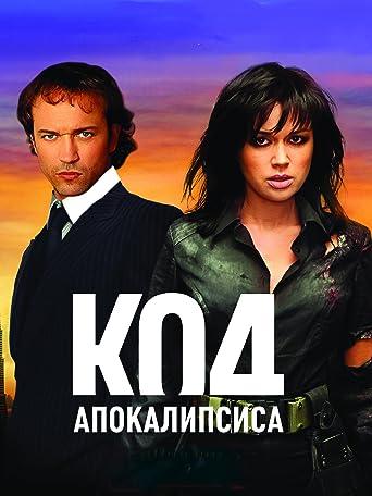 Apocalypse Code (Russian Audio)
