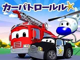 消防車とパトカーのカーパトロール3