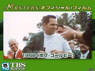 マスターズ・オフィシャル・フィルム1968 マスターズ・オフィシャル・フィルム1968(ボブ・ゴールビー)