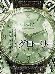 グローリー 消えた腕時計(字幕版)