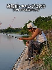 アウトドア珈琲ドリップ 高麗川・キャンプと釣り