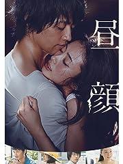 昼顔(2017年)