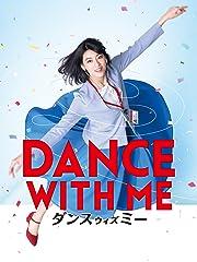 ダンスウィズミー(2019年・日本)
