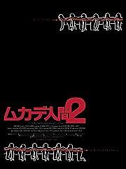 ムカデ人間2(字幕版)