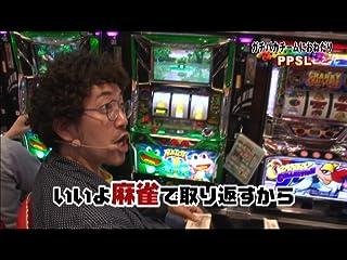 【特番】PPSLタッグリーグ〜ご褒美EX実戦!罰ゲームもあるよ!〜