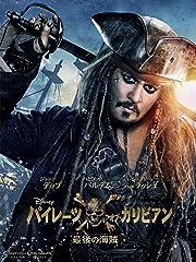 パイレーツ・オブ・カリビアン/最後の海賊 【特典映像付き】購入版 (字幕版)