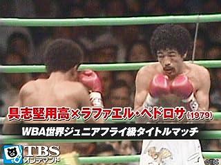 具志堅用高×ラファエル・ペドロサ(1979) WBA世界ジュニアフライ級タイトルマッチ 具志堅用高×ラファエル・ペドロサ(1979) WBA世界ジュニアフライ級タイトルマッチ
