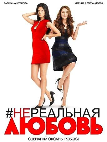 Irreale Liebe (Russian Audio)