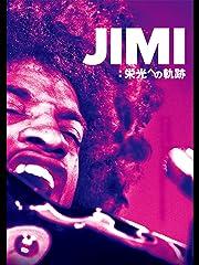 JIMI:栄光への軌跡(字幕版)