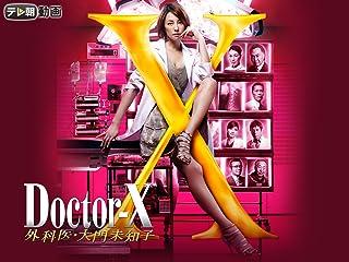 ドクターX〜外科医・大門未知子〜(2014年)