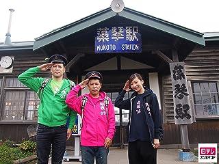東野・岡村の旅猿8〜プライベートでごめんなさい…